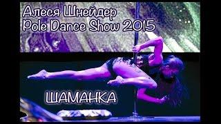 Алеся Шнейдер Pole Dance Show 2015