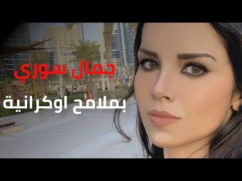 رنا الحريري.. جمال سوري بملامح اوروبية