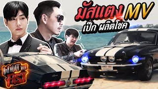 "What the fast (WTF) | มัสแตง MV ""เป๊ก ผลิตโชค"" (Mustang Shelby GT500) EP.36"