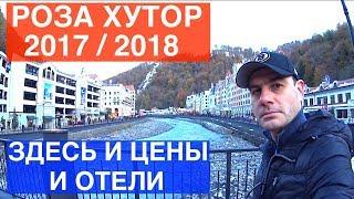 видео Отдых в Сочи: цены на декабрь, январь и февраль 2018 года