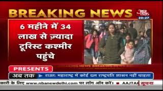 Breaking News: Kashmir पर संसद में केंद्र सरकार का जवाब