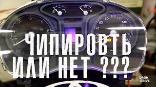 Mazda 6 2.5 GH Чип тюнинг Чипанутый РФ