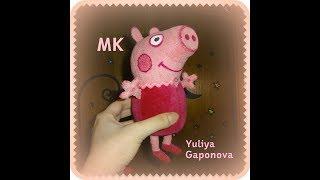 Свинка Пеппа своими руками. МК.