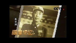 《国家记忆》 20190829 致敬英烈—— 铁血忠魂 戴安澜| CCTV中文国际