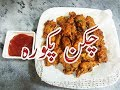 Download Video How To Make Chicken Pakora Recipe /  Special Ramadan Recipe In Urdu Pakistani MP4,  Mp3,  Flv, 3GP & WebM gratis