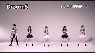 Dream5 - ようかい体操第一
