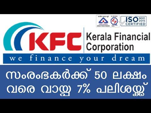 സംരംഭകർക്ക് 50 ലക്ഷം വായ്പ 7% പലിശയ്ക്ക്   Kerala Finance Corporation KFC Loan Schemes & Interest