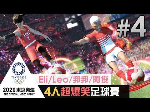 #4 足球小將 vs 少林足球「爆笑奧運 Eli/Leo/邦邦/阿俊」《2020 東京奧運 The Official Video Game》