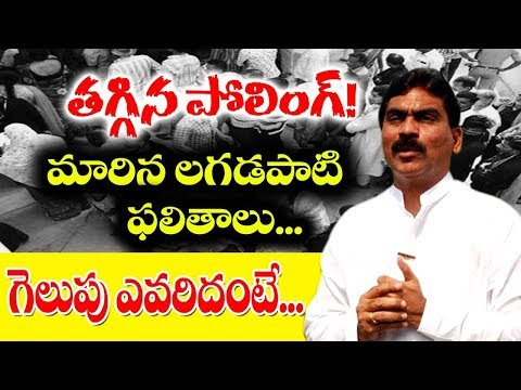 Polling dropped! Change in Lagadapati's survey || Telangana Elections || Kai Tv Media