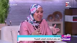 كلام ستات - لقاء مع الرحالة ريهام أبو بكر وحديث عن إستكشاف الصحاري المصرية