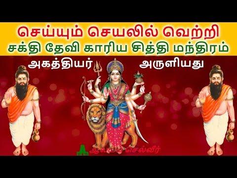 செய்யும் செயலில் வெற்றி -  சக்தி தேவி காரிய சித்தி மந்திரம் | அகத்தியர் அருளியது