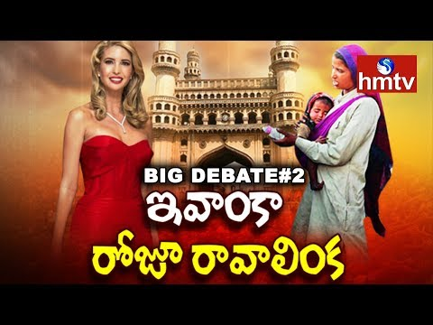 Hyderabad Police Bans Beggars on Streets Due to Ivanka Visit | Big Debate#2 | hmtv