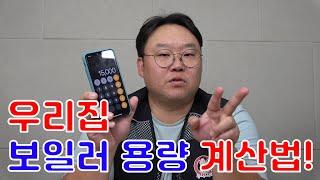 보일러용량 확인하는 공식 알려드립니다!!!