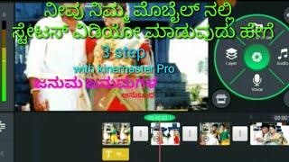How to make WhatsApp status video 3 step  video editing in kinemaster pro Kannada video
