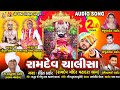 Ramdev Chalisa || Rohit Thakor || Ramdevpir || Gujarati Prachin Bhajan ||