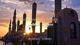 Surah AL Asar very beautiful voice