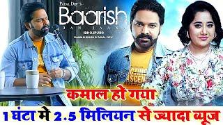 1 घंटा मे तहलका मचा दिया | Baarish Ban Jaana | Pawan Singh, Payal Dev | New Bhojpuri Video Song 2021