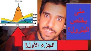 متى بيخلص البترول في السعودية؟ (عمر يشرح)