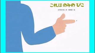 児童文学作家:谷川俊太郎(作)・和田誠(絵)絵本『これはのみのぴこ...