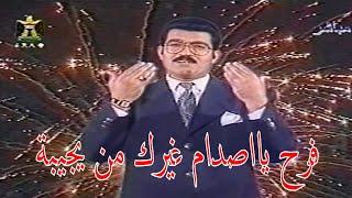 انشودة | عبد فلك ( حبيب الشعب ) للرئيس صدام حسين
