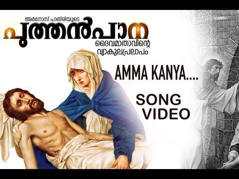 Puthenpana | GOOD FRIDAY SONG | ARNOS PATHIRI | Amma Kanya |HD
