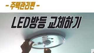 5분만에 LED등교체방법 거실등 방등 끝내기