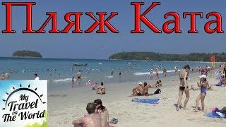 Пляж Ката (Kata Beach) Пхукет, Таиланд, серия 476(Пляж Ката (Kata Beach) – является одним из самых популярных пляжей на острове Пхукет благодаря невероятному..., 2016-08-23T16:00:03.000Z)