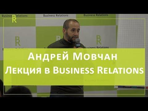 Встреча с известным российским финансистом Андреем Мовчаном. Лекция в Business Relations