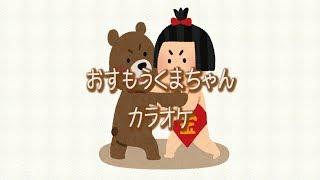 【童謡】おすもうくまちゃん カラオケ