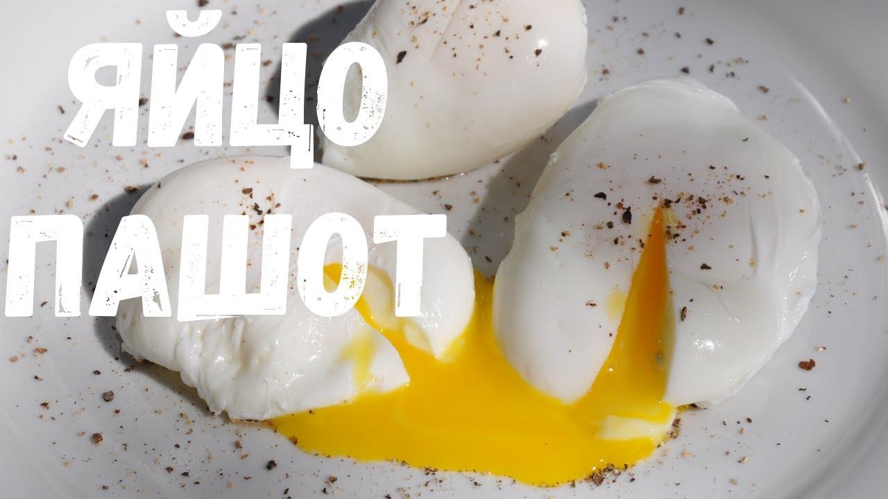 Яйца Пашот как приготовить. Тест - С уксусом или без за 2 минуты! Быстрый завтрак.