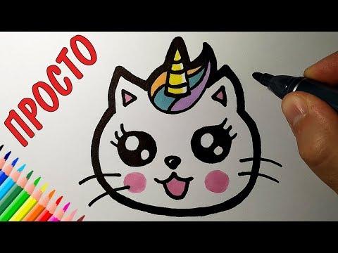 Как нарисовать МИЛОГО КОТА ЕДИНОРОГА просто, Рисунки для детей и начинающих