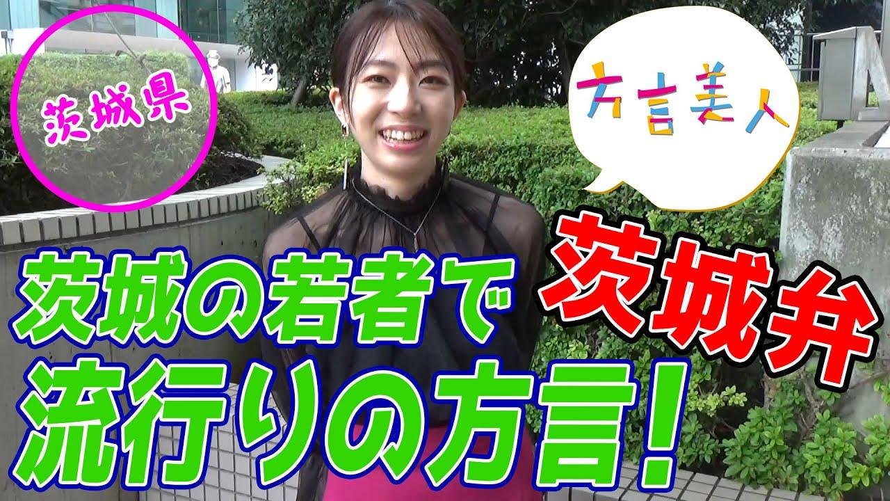 【茨城 方言】田舎好きなお姉さんにきく若者に流行りの方言!? 【方言美人】