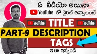 Youtube title and description, Youtube tags in telugu || Connectingsridhar