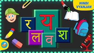 Hindi Vyanjan Sixth Line - ya ra la va sha