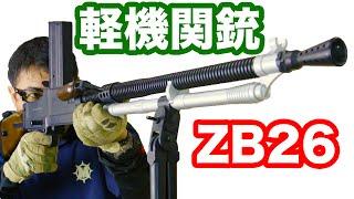 【MYTH】ZB26 軽機関銃 高い命中精度!傑作と言われたチェコの軽機関銃【マック堺のレビュー動画】#404