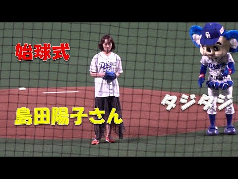 大女優【島田陽子さん】ナゴヤドーム 始球式  2019/9/7 ナゴヤドーム