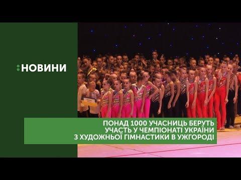 В Ужгороді триває чемпіонат України з художньої гімнастики