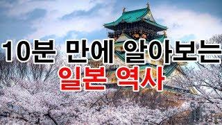 10분 만에 알아보는 일본 역사 [도도도]