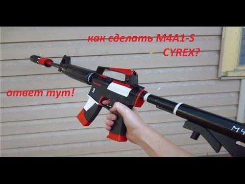 Сайрекс m4a1 для кс 1.6