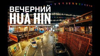 Тайланд ХУАХИН Плернван PlernWan или Куда Сходить Вечером