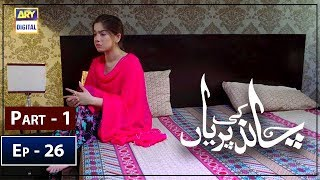 Chand Ki Pariyan Episode 26 - Part 1 - ARY Digital 19 Mar