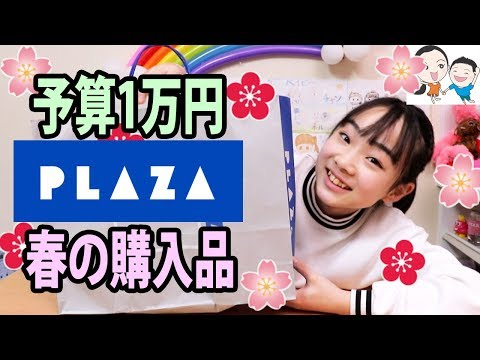 【HAUL】予算1万円。春だ🌸PLAZAでお買い物♪【ベイビーチャンネル 】