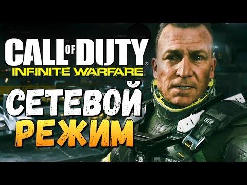 Call of Duty: Infinite Warfare  - ОБЗОР МУЛЬТИПЛЕЕРА