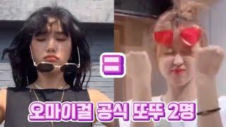 [오마이걸] 오맹걸 공식 또뚜들 공통점 (feat. 선글라스)