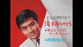 西郷輝彦/涙をありがとう (1965年4月10日発売) 作詞:関根浩子 作曲...