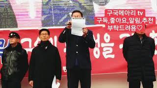 #구국메아리tv#전광훈목사변호인단&한국자유수호협회김지환…