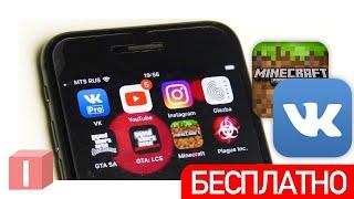 царский ВК и все игры БЕСПЛАТНО на iPhone за минуту (2019)