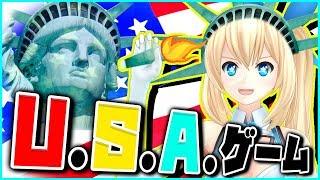 【大流行】USAゲームでDA PANTSU爆誕  !!!