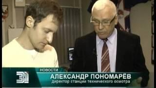 В Челябинске мошенники обещают выдать талон техосмотра без проверки автомобиля(, 2015-03-11T15:04:26.000Z)