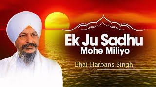 Bhai Harbans Singh - Ek Jo Sadhu Mohe Miliyo - Aatamras Kirtan Darbar 2006 Live Programme Part 1,2,3